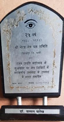Bhairav Nerta Samiti